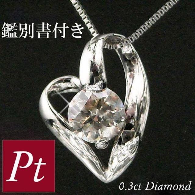 ダイヤモンド ネックレス 一粒 0.3カラット ハートモチーフ プラチナ レディース