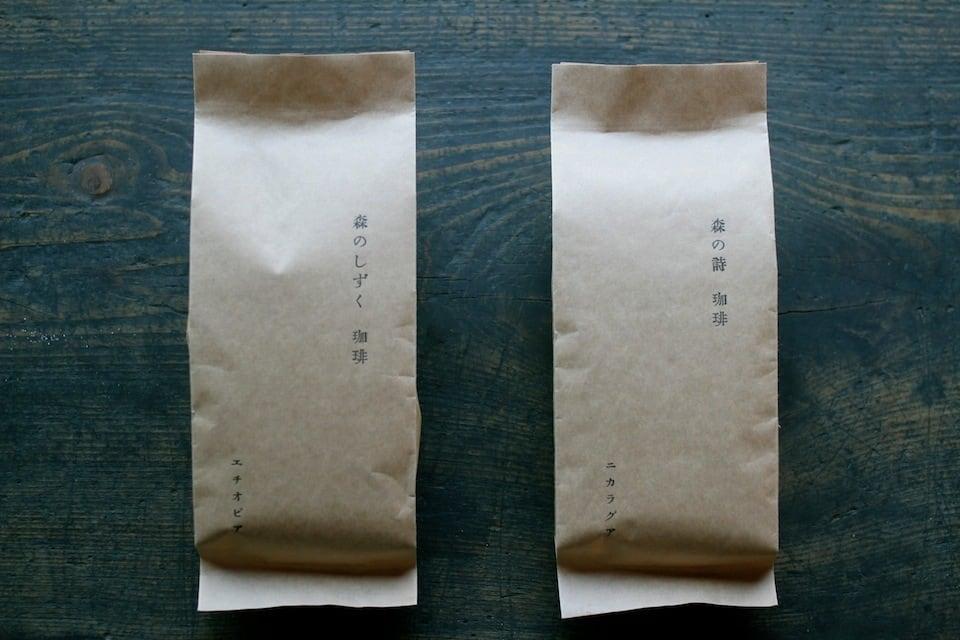 森からの贈りもの 各100g(珈琲豆2種 お試しセット)