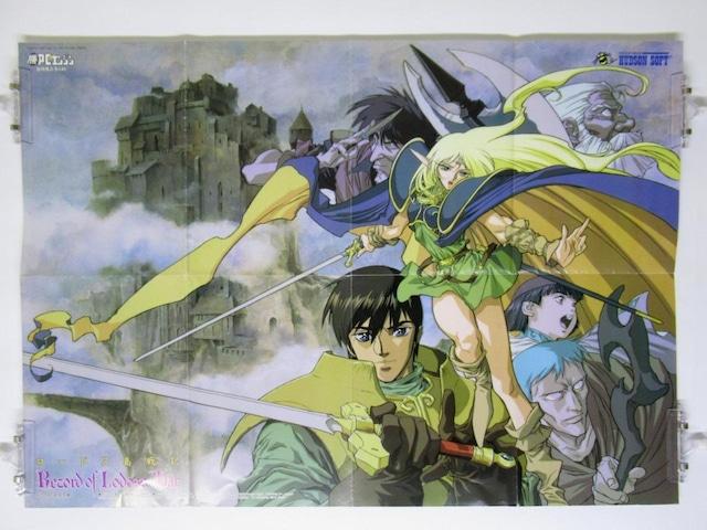 Record of Lodoss War - B2 Japanese Anime Poster Marukatsu PC Engine 1992 August