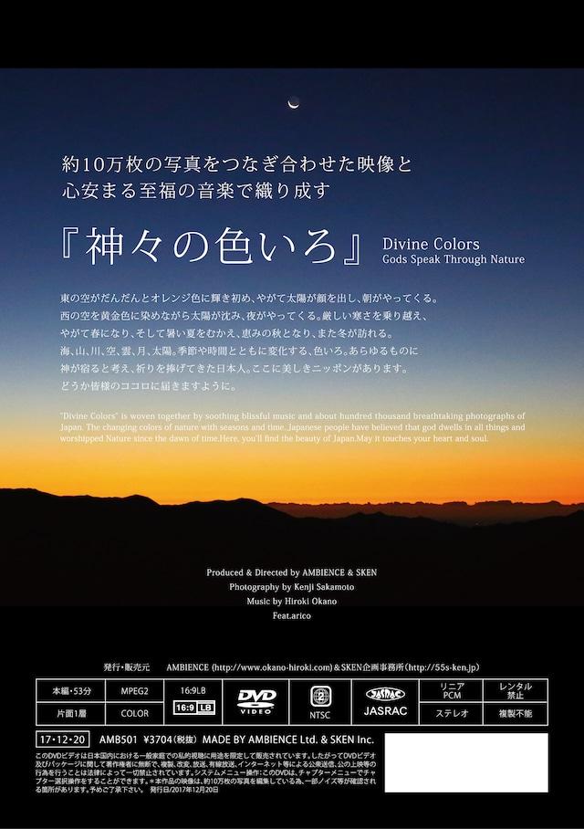 神々の色いろ - DVD