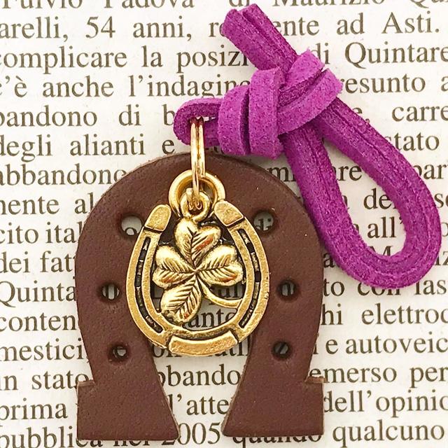 ◆幸運の馬蹄アクセサリー◆ レザー製馬蹄 四つ葉のクローバー4 「健康・愛情・仕事・金運」