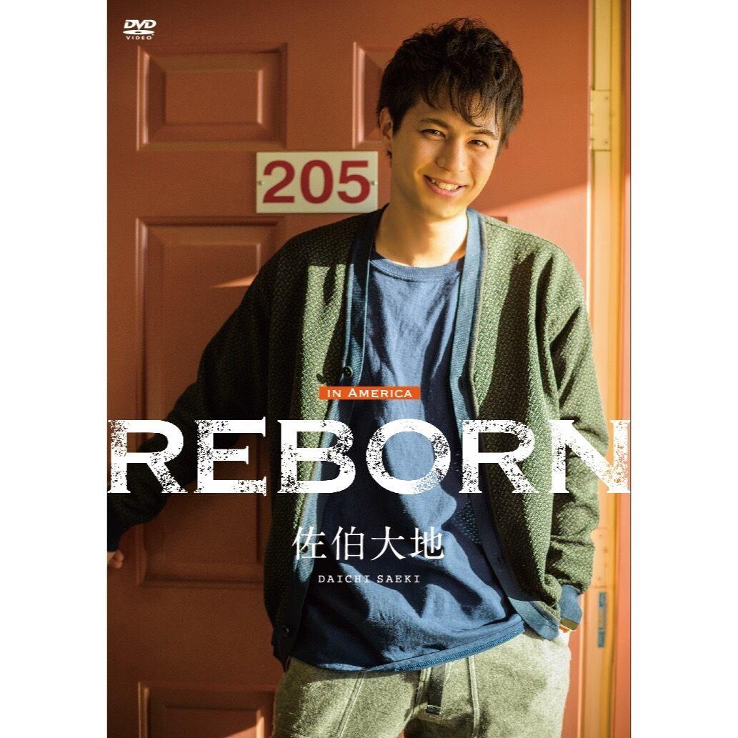 アザージャケット付き佐伯大地1st DVD「REBORN」