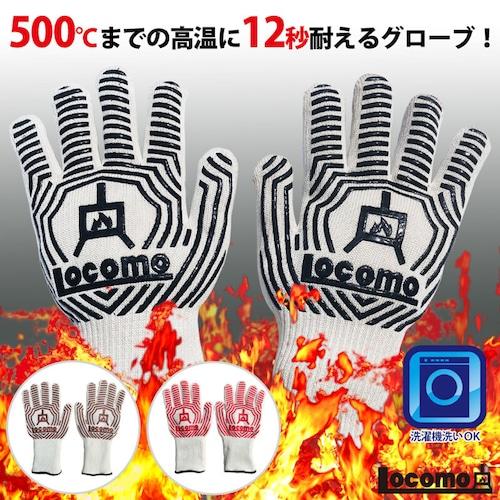 Mt.SUMI(マウント・スミ) Locomo BBQ耐火&耐熱グローブ(ホワイト)1双 アウトドア 用品 キャンプ グッズ バーベキュー BBQ