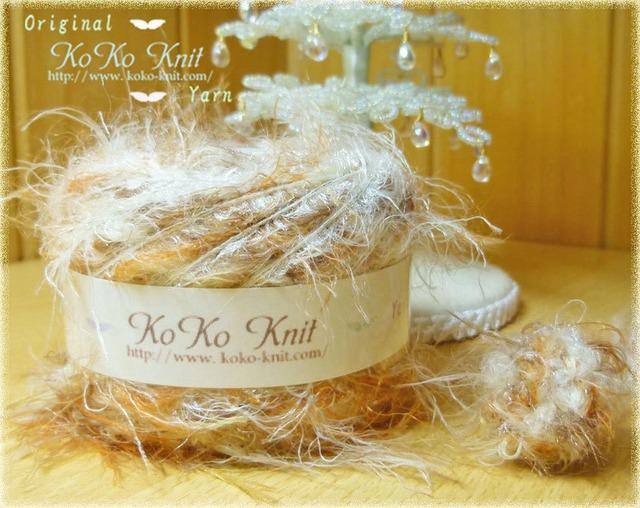 §koko§ キャバリアの微笑み 1玉40g 引き揃え 毛糸 ファー 茶(004)