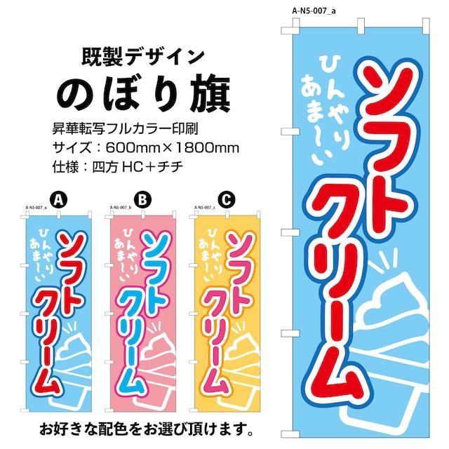 ソフトクリーム【A-N5-007】のぼり旗