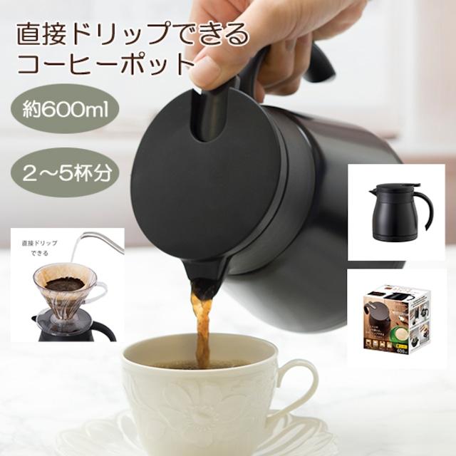 アトラス CURRENT コーヒーサーバー 600ml ブラック 1800円 税込・送料別