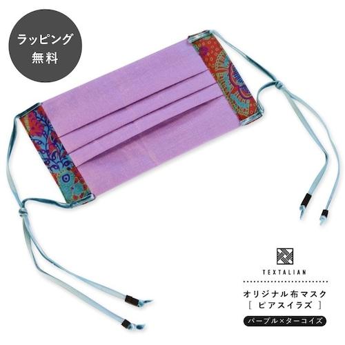 布マスク おしゃれ かわいい 日本製 洗える レディース テキスタリアン オリジナル 布マスク ピアスイラズ パープル×ターコイズ aa-0156