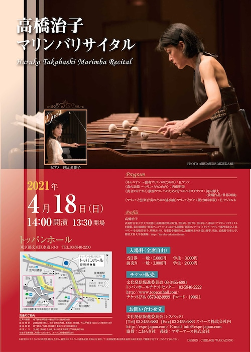 P190611 高橋治子 マリンバリサイタル(高橋治子/チケット)