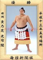 平成13年5月場所優勝 横綱 貴乃花光司関(22回目最後の優勝)