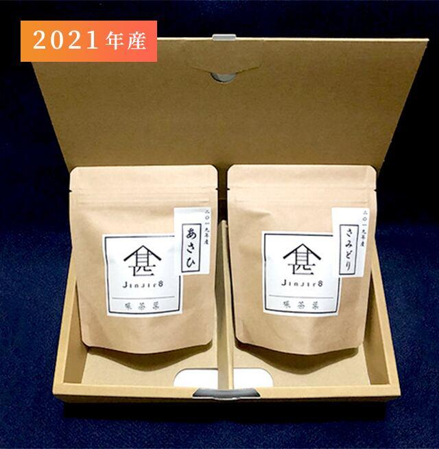 [2パックセット箱付き] 2021年産 葉セット 碾茶葉あさひ12g 、碾茶葉さみどり18g