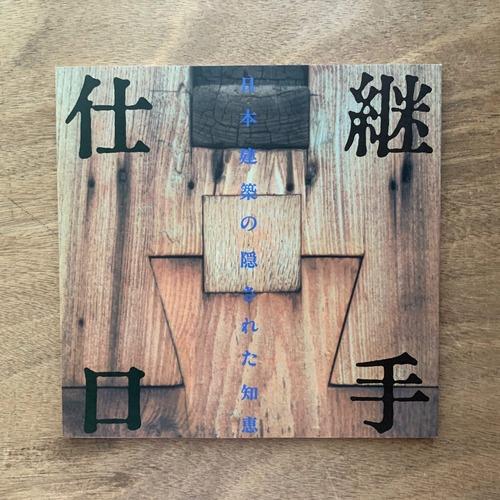 継手・仕口 日本建築の隠された知恵 / イナックスブックレット / INAX出版 1984年