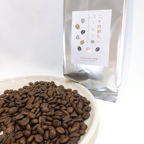 二十四節気のコーヒー「霜降」120g
