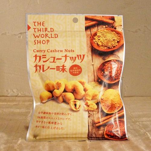 【第3世界ショップ】カシューナッツカレー味