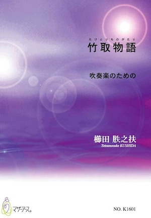 K1601-2 竹取物語 スコア(吹奏楽/櫛田てつ之扶/楽譜)