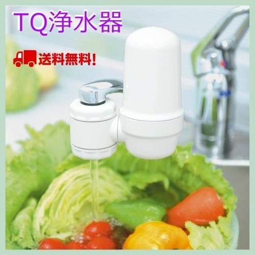 TQ浄水器テラヘルツα 価格据置 テラヘルツを入れバージョンアップ