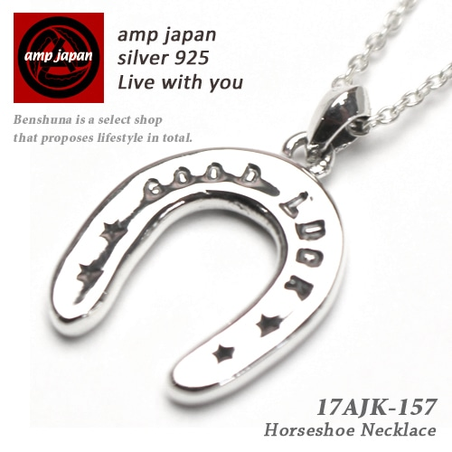 "AMP JAPAN/アンプジャパン   シルバーホースシューネックレス ""Good Luck Necklace"" 17AJK-157"