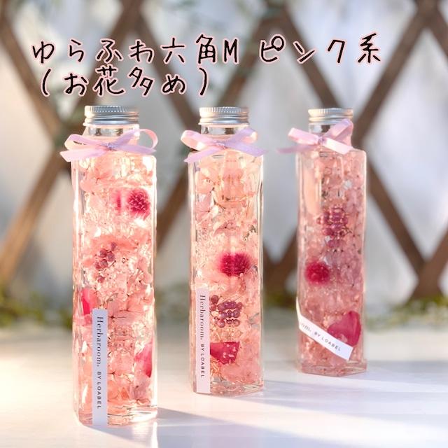 ゆらふわ六角ハーバリウム《ピンク系》/MサイズHerbaroom®︎