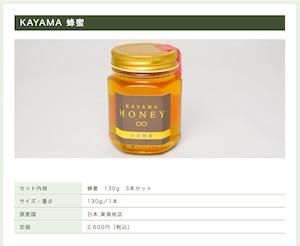 国産純粋蜂蜜 KAYAMA蜂蜜 130g 3本セット