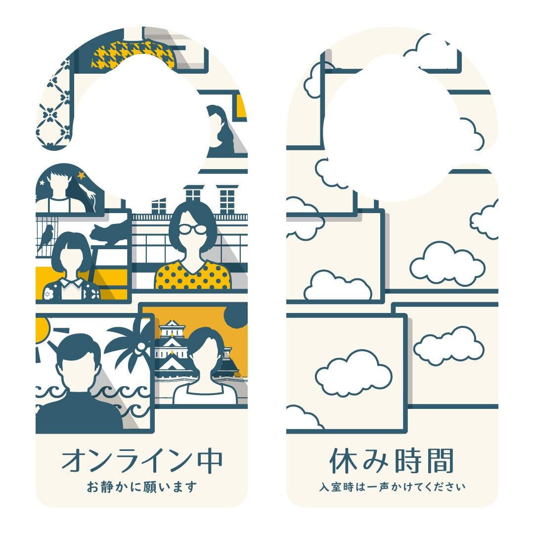 オンライン中/休み時間[1192] 【全国送料無料】 ドアサイン ドアノブプレート