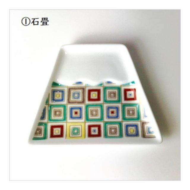 九谷焼 まめ富士 縁起豆皿(石畳)