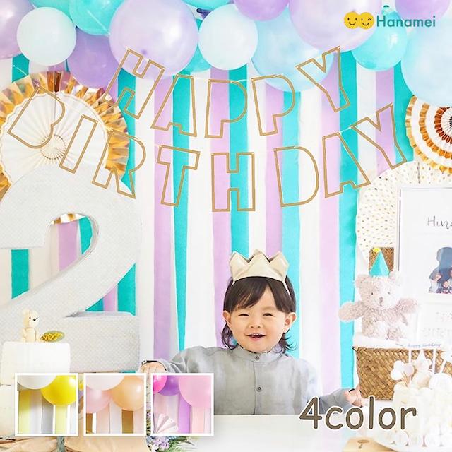 送料無料!【これ1つで!】誕生日 飾り付け 装飾 バースデー デコレーションセット no.5