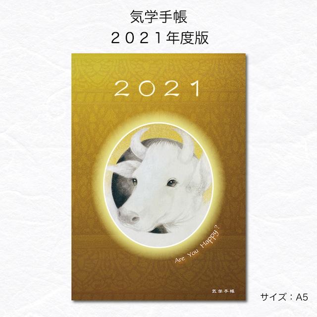 2021年度版 気学手帳