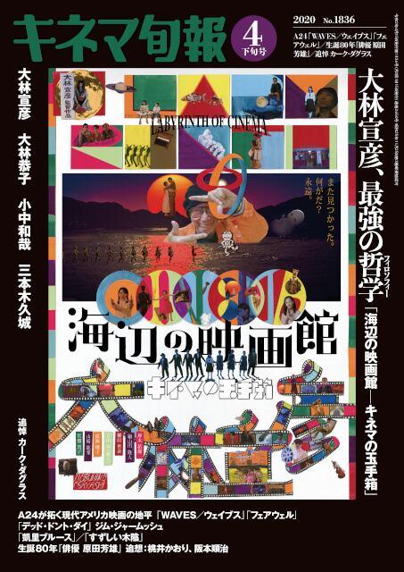 キネマ旬報 2020年4月下旬号 No.1836