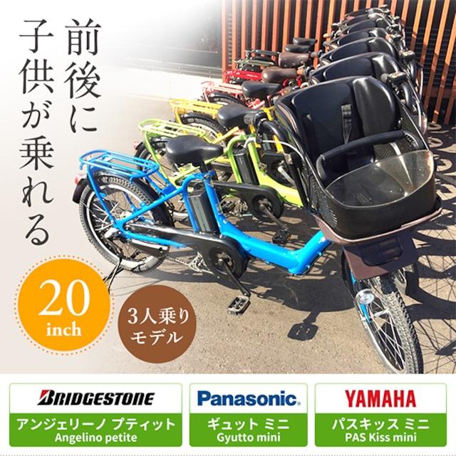 【横浜在庫】【訳あり】前子供乗せ付き 20インチ 中古電動自転車 Panasonic YAMAHA BRIDGESTONE 3人乗り可能 イーチャリティ 整備済み車体