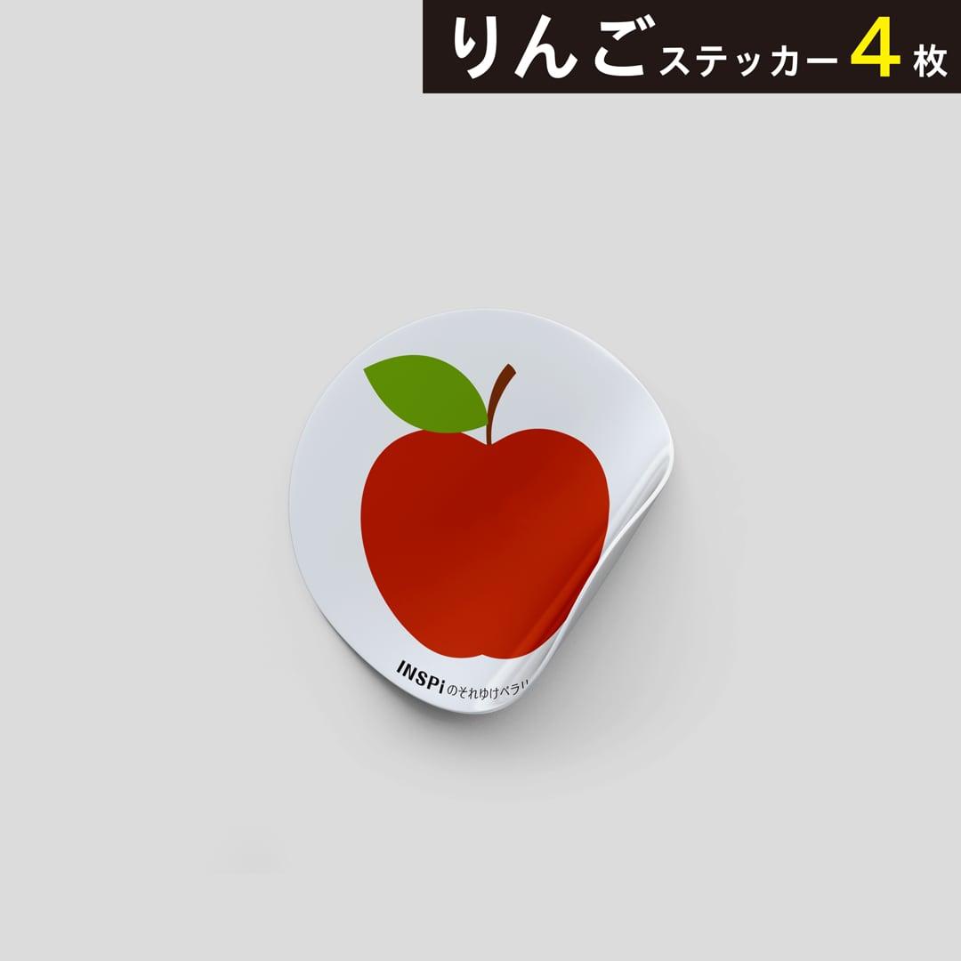 【割引キャンペーン中!!】ペラリーマンオリジナルシール「りんご」4枚セット