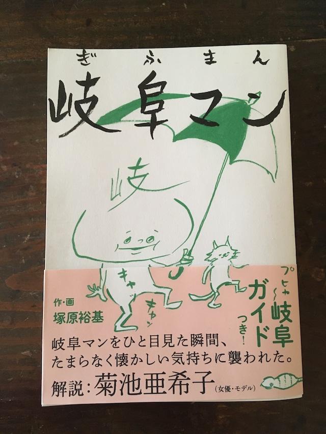 岐阜マン - メイン画像