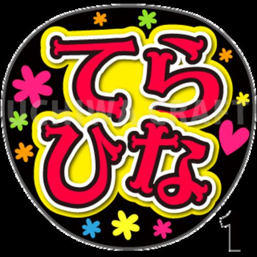 【プリントシール】【NGT48/研究生/寺田陽菜】『てらひな』コンサートや劇場公演に!手作り応援うちわで推しメンからファンサをもらおう!!