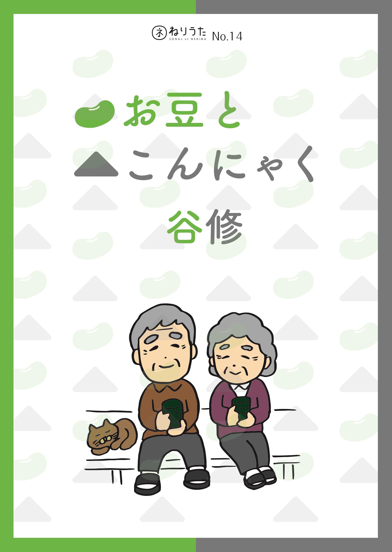 ねりうた #14 「お豆とこんにゃく」ダウンロード版