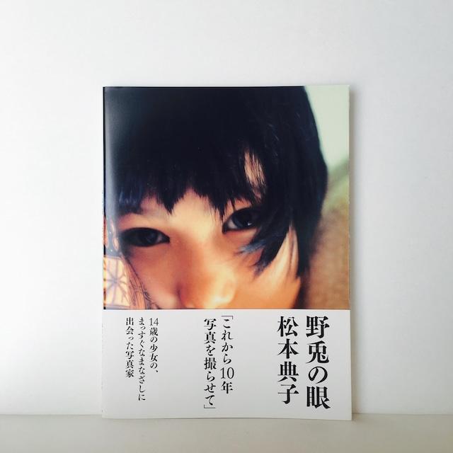 松本典子『野兎の眼』