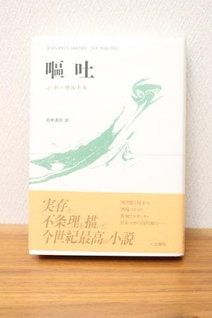 『嘔吐』J・P・サルトル 白井浩司訳(単行本)