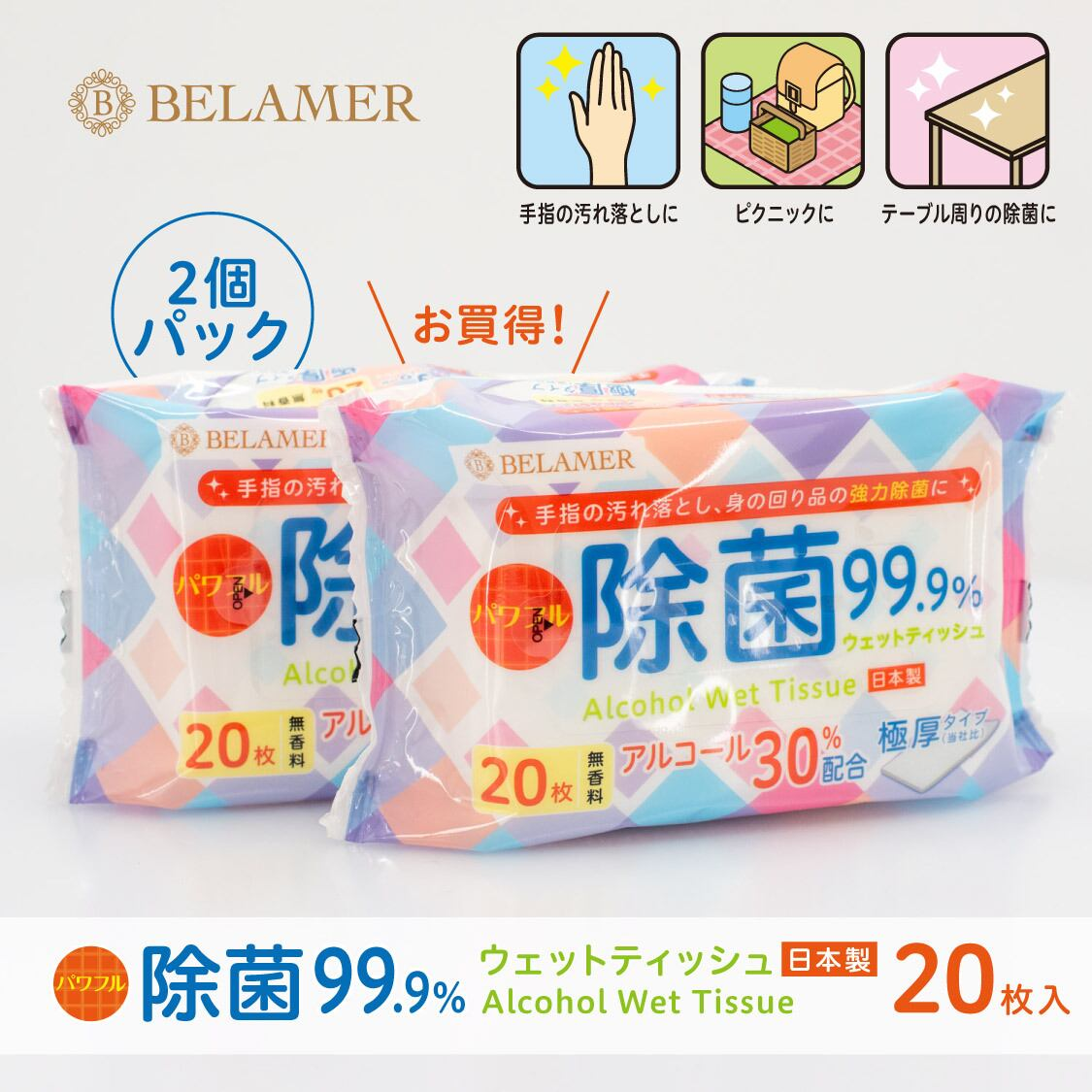 ベラメル パワフルアルコール30%除菌 極厚おでかけウエットティッシュ(20枚2P)