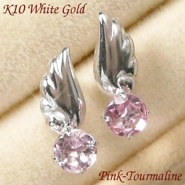 ピンクトルマリン ピアス 天使の羽 レディース 10月誕生石 天然石 10金ホワイトゴールド
