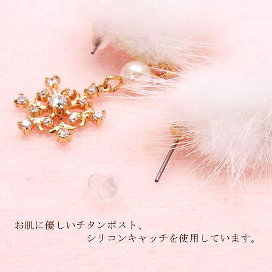 【ピュアな可愛さ】キュービックジルコニア&パール・ふわふわラビットファー雪の結晶ピアス