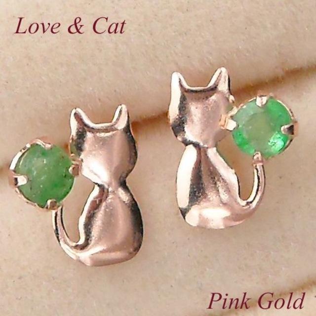 ねこ ピアス エメラルド 天然石 一粒 5月誕生石 10金ピンクゴールド 猫 レディース