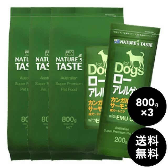 NATURE'S TASTE(ネイチャーズテイスト )ローアレルゲン 800g(200g×4)×3袋 送料無料(北海道・九州・沖縄以外)