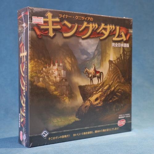ライナー・クニツィアのキングダム(2017年版) 日本語版
