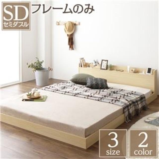 ベッド 低床 ロータイプ すのこ 木製 宮付き 棚付き コンセント付き シンプル モダン ナチュラル セミダブル ベッドフレームのみ