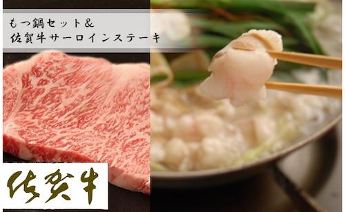 もつ鍋セット&佐賀牛サーロインステーキ1枚