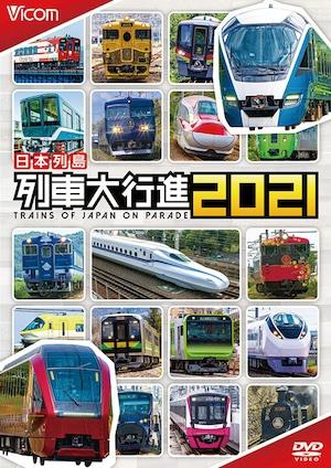 日本列島 列車大行進2021 DVD 特典:ポストカードセット