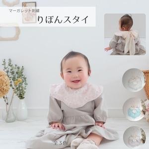 りぼんスタイ(マーガレット刺繍)お誕生日・記念日・お出かけに♡