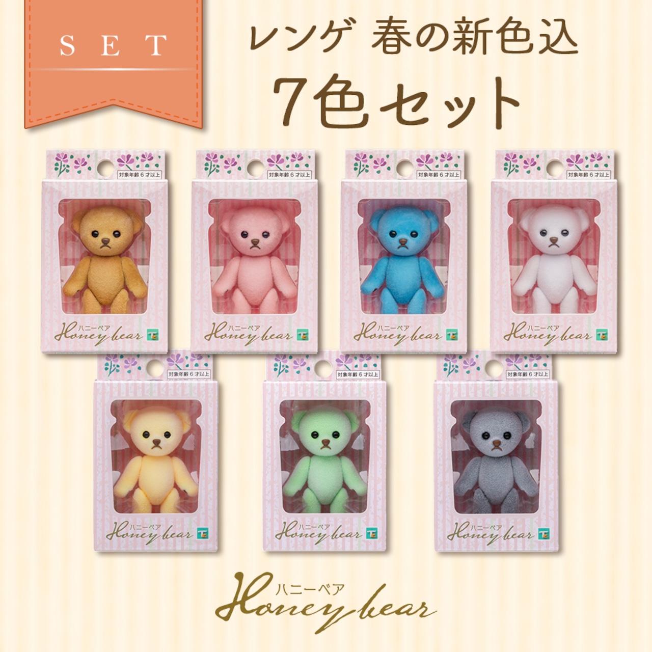 【セット商品】ハニーベア レンゲ 7色セット
