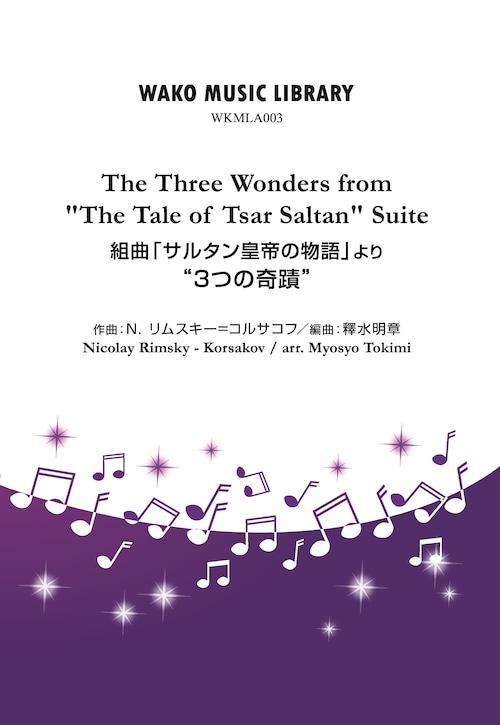 交響組曲「サルタン皇帝」より- 3つの奇蹟 - / N.リムスキー=コルサコフ(arr. 釋水明章)(WKMLA-003)