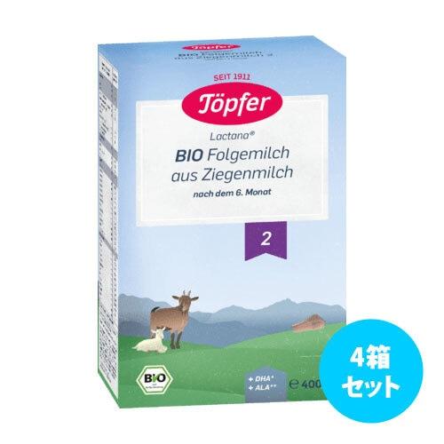 [4箱セット] Toepferビオ山羊乳ベースの粉ミルク 400g