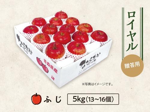【2】ロイヤル ふじ 5kg