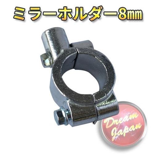 バイク ミラーホルダー ミラークランプ マウント 8mm正ネジ用/22.2mmハンドル/シルバー/エストレア/SR/TW/【クリックポスト】/a264