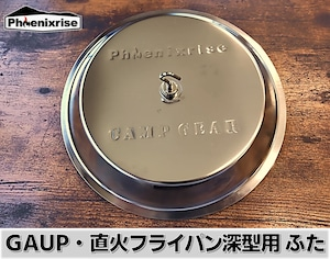 GAUP・フライパン深型用 ふた LID01